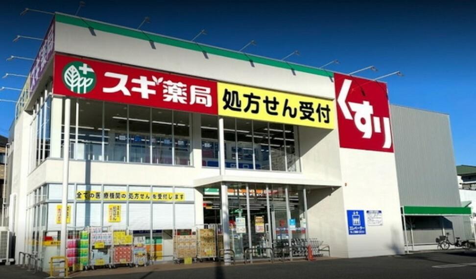 ドラッグストア スギ薬局南郷店 【営業時間】9時00分~22時00分