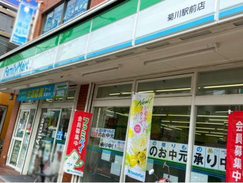 コンビニ 『ファミリーマート菊川店』