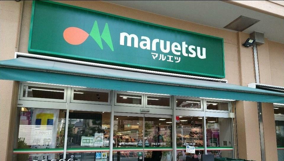 スーパー 『マルエツ菊川店』
