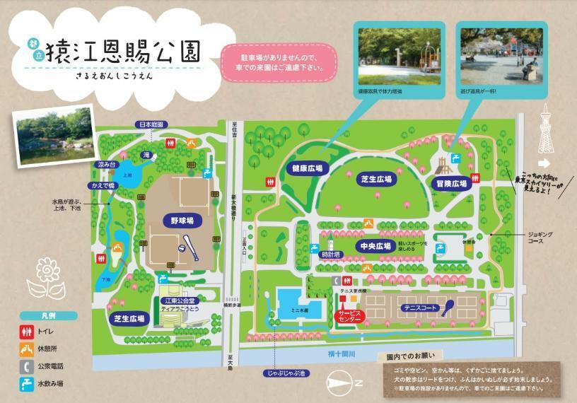 公園 『猿江恩師公園』
