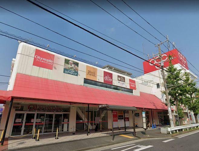 スーパー オリンピックショッピングセンター 川崎鹿島田店 徒歩10分。幸区下平間