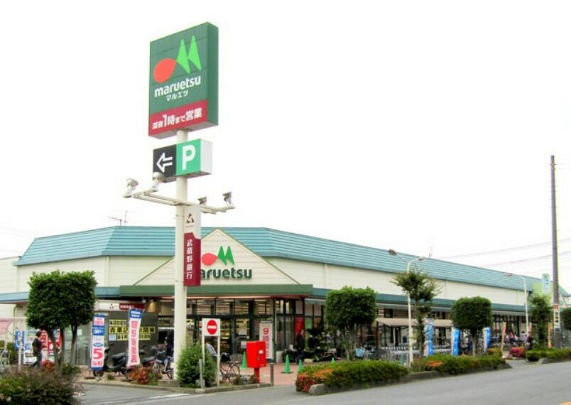 スーパー マルエツ井戸木店 定休日無し 9:00~25:00