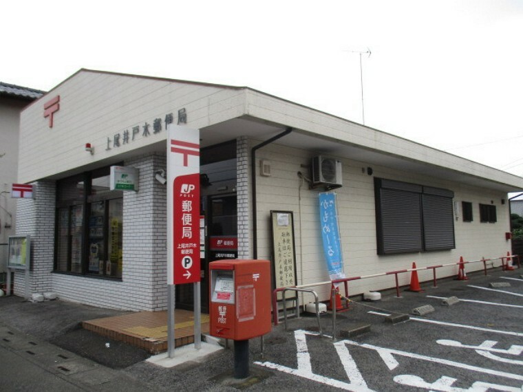 郵便局 上尾井戸木郵便局 営業時間 平日 9:00~17:00