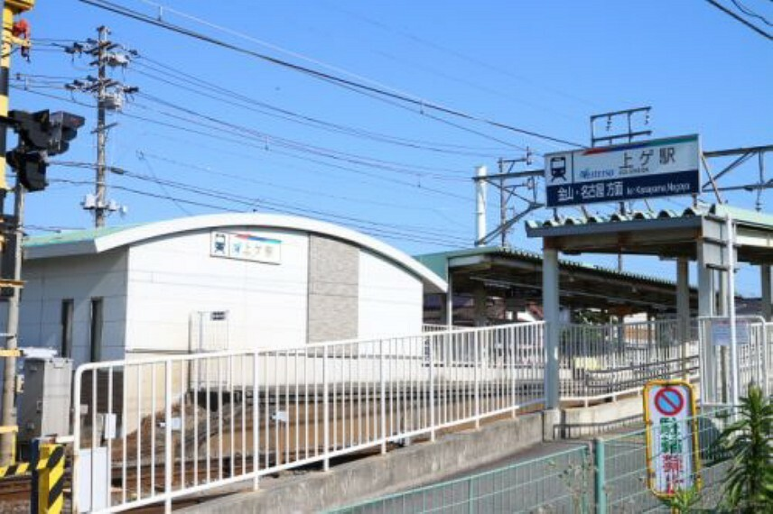 【駅】上ゲ駅まで6020m