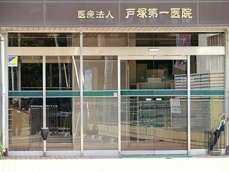 病院 戸塚第一医院 診療科目:内科、整形外科、外科、泌尿器科、皮膚科