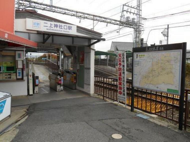 二上神社口駅