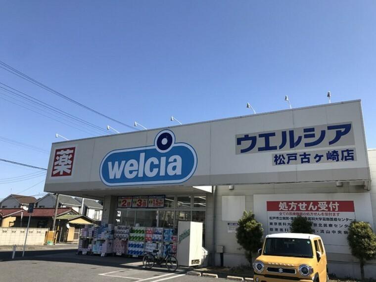 ドラッグストア ウエルシア松戸古ケ崎店