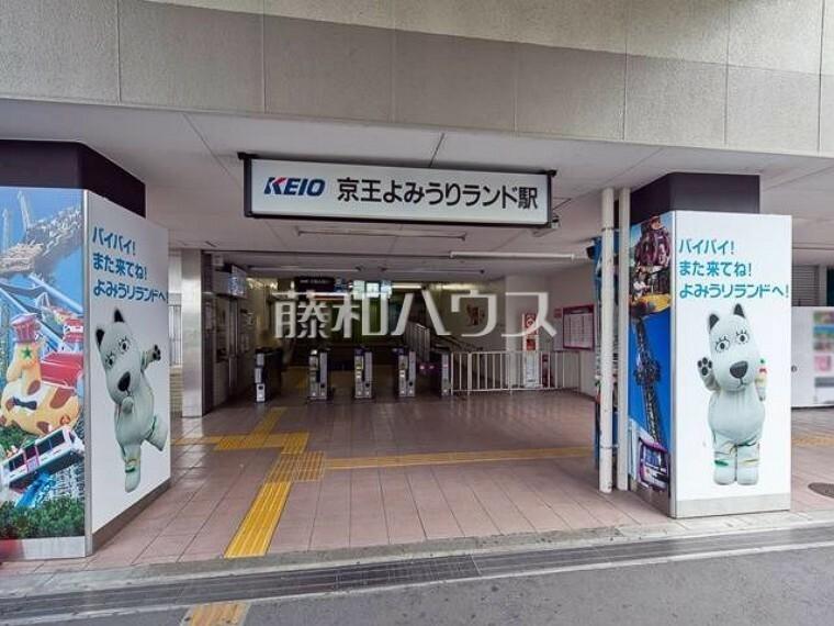 京王相模原線「京王よみうりランド」駅