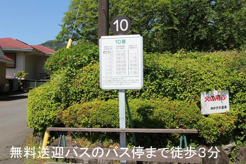伊豆高原駅まで無料送迎バス便(年中無住)あり、バス停まで徒歩3分