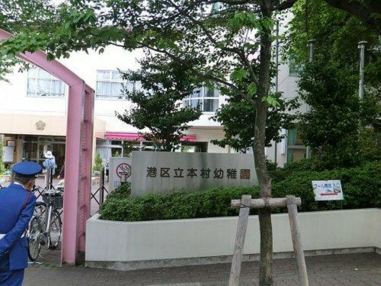幼稚園・保育園 【幼稚園】港区立本村幼稚園まで585m