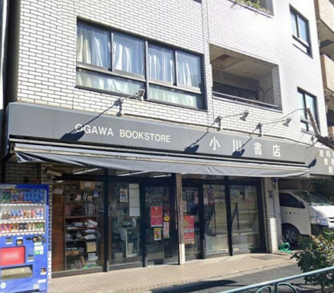【書店】小川書店まで575m