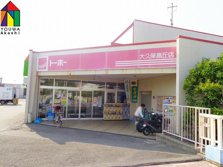 スーパー 【スーパー】トーホー大久保高丘店まで248m