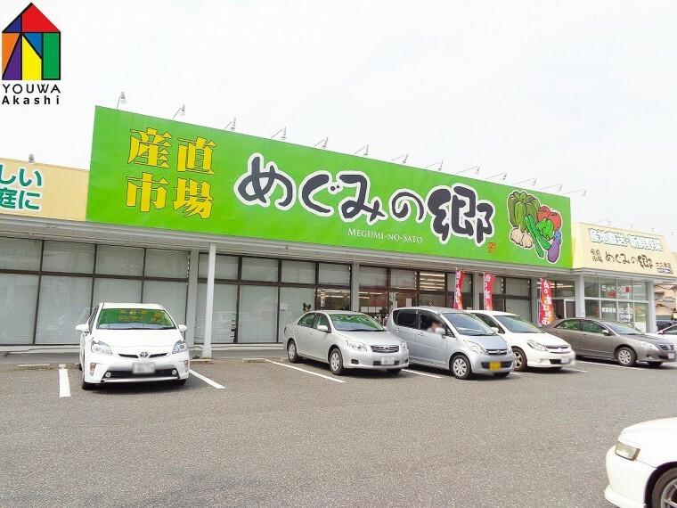 スーパー 【スーパー】めぐみの郷 大久保店まで1211m