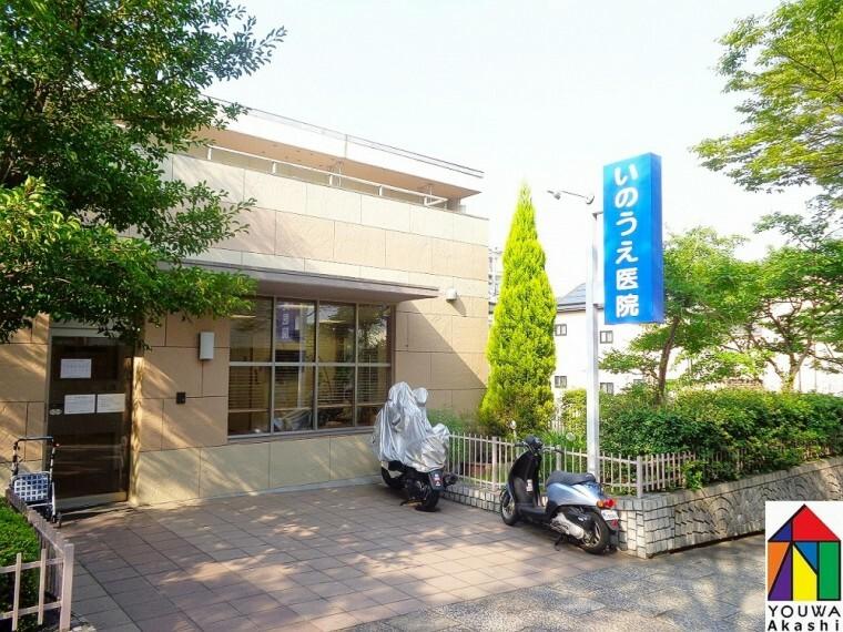 病院 【内科】いのうえ医院まで378m