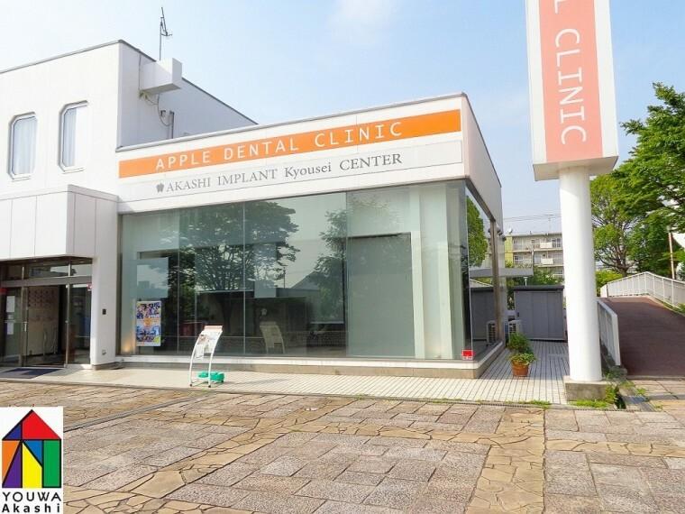 病院 【歯科】アップル歯科クリニックまで338m