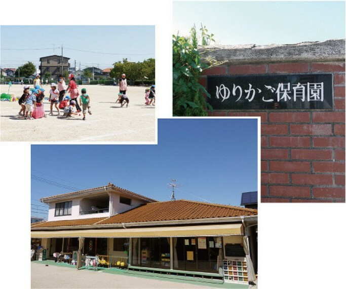 幼稚園・保育園 ゆりかご保育園