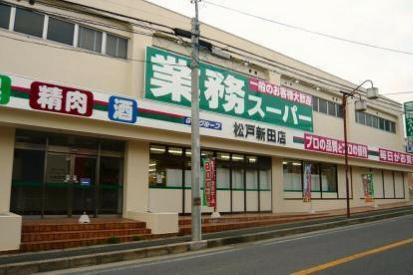 スーパー 業務スーパー松戸新田店 近隣には複数のスーパが徒歩圏内! 特売日に合わせてお店を変えても良いですね。