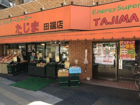 スーパー エネルギースーパーたじま 田端店