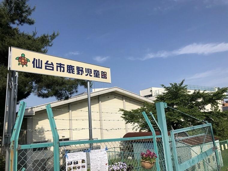 仙台市鹿野児童館