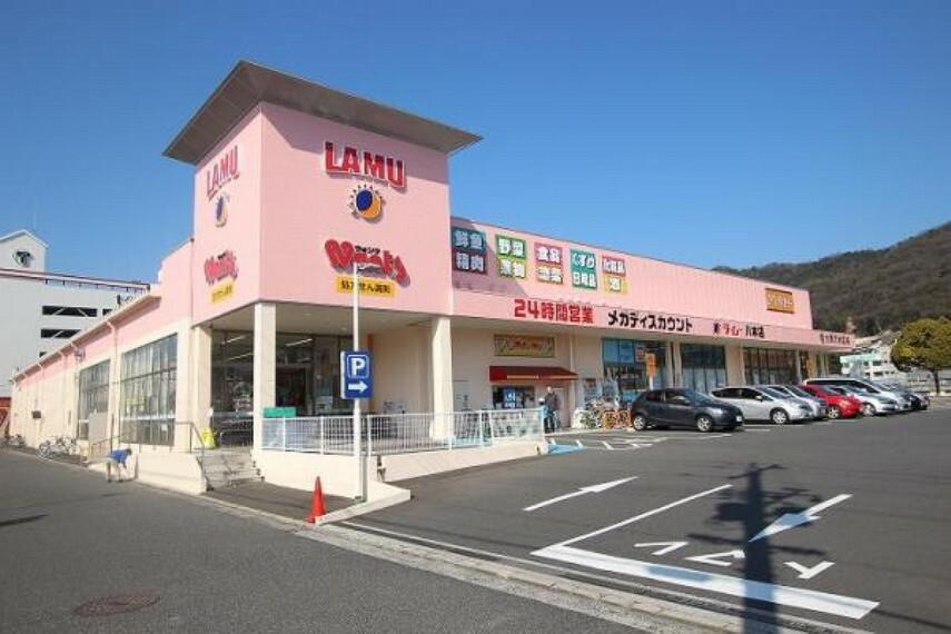 スーパー ラ・ムー八木店