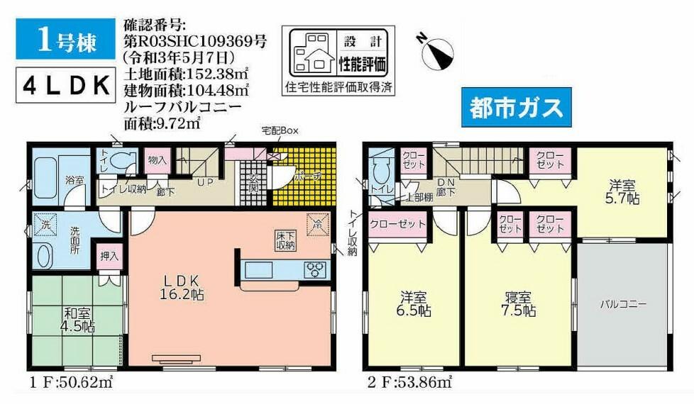 間取り図 1F2F共に廊下収納完備!収納充実の4LDK。