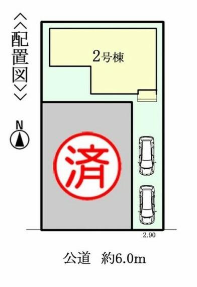 区画図 カースペース2台