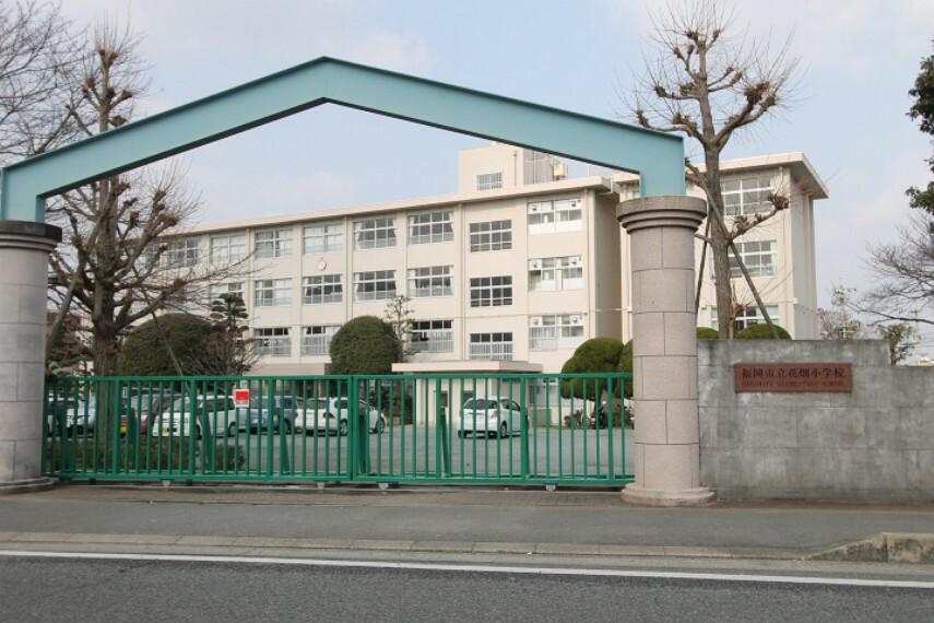 小学校 福岡市立花畑小学校