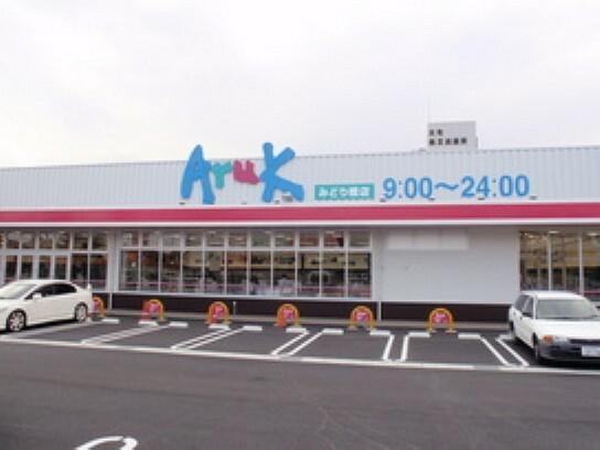 スーパー Aruk(アルク) みどり橋店