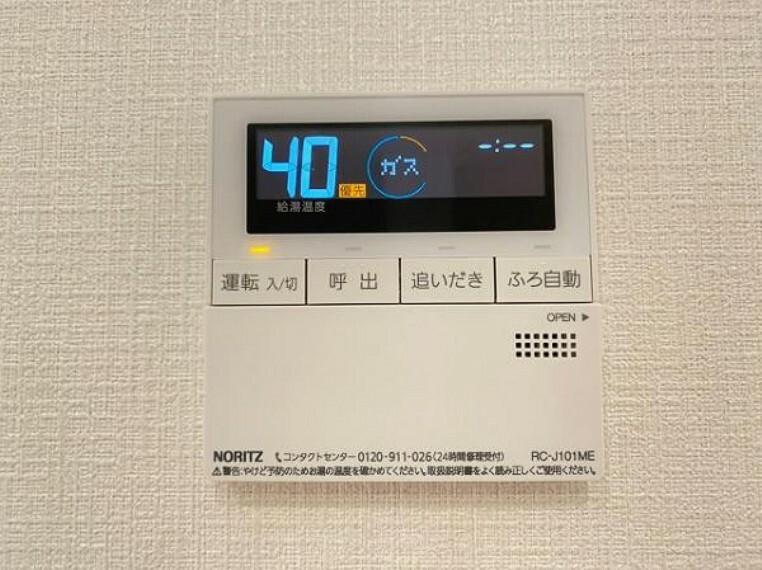 発電・温水設備 給湯リモコンはボタン一つでお風呂を沸かせますね