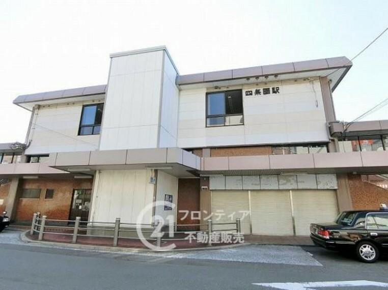 JR片町「四条畷駅」徒歩約9分(約720m)