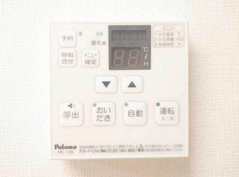 【同仕様写真】キッチンに設置予定の給湯器リモコンです。忙しい家事の合間でもボタン一つで湯張り・追い焚きできるのは便利で嬉しい機能です。帰宅後すぐにお風呂に入れます。