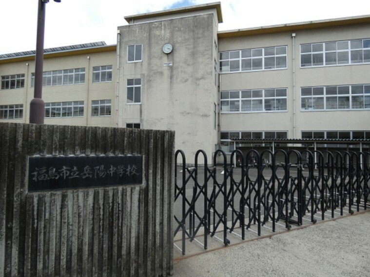 中学校 岳陽中学校まで徒歩約4分(280m)です。
