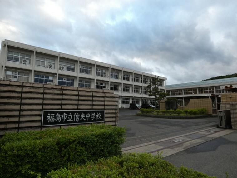 中学校 信夫中学校 徒歩49分(約3900m)