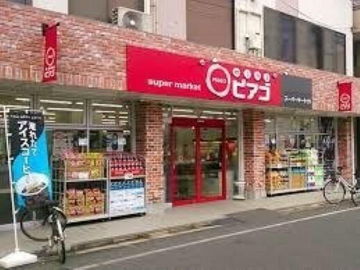 スーパー miniピアゴ塚越2丁目店