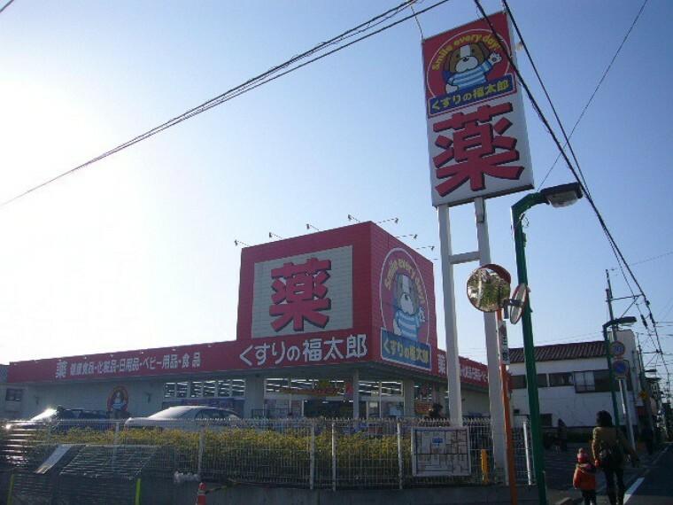 ドラッグストア くすりの福太郎宮久保店
