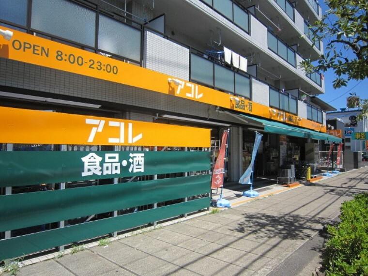 スーパー アコレ相之川2丁目店