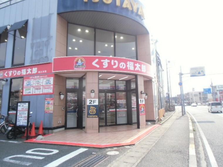 ドラッグストア くすりの福太郎相之川店