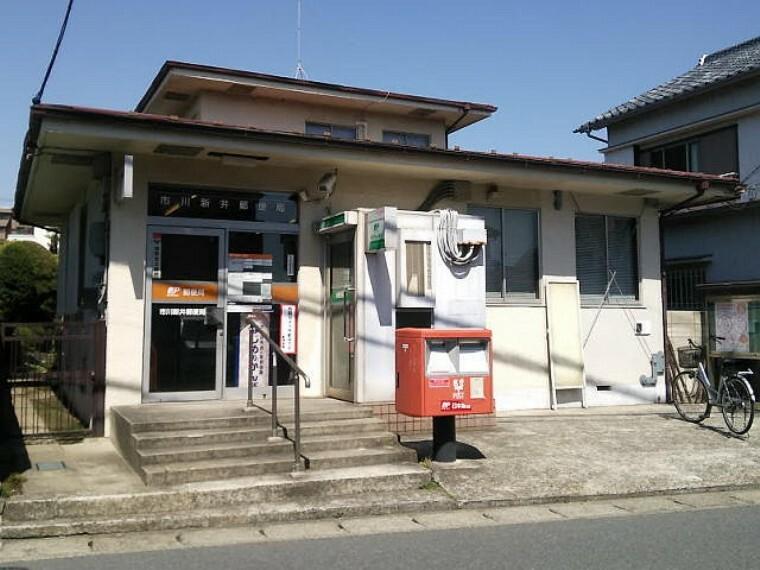 郵便局 市川新井郵便局