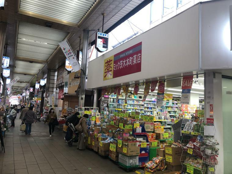 ドラッグストア ミック茨木・本町薬店まで460m 人情味溢れる「町のくすりやさん」。アナログで人間味溢れる「質実剛健」なサービスで、高い人気を集めているお店です!9:30~19:30まで営業しております。