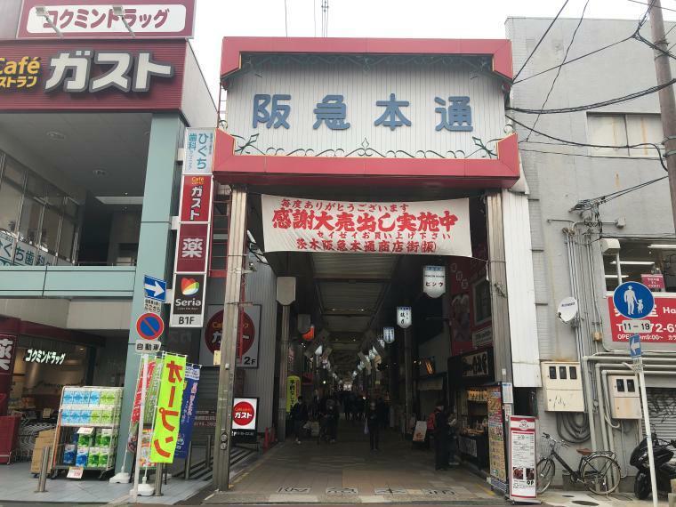 茨木阪急本通商店街まで545m 茨木阪急本通商店街は、非常に活気に満ちた商店街。値段が安くて野菜、果物、魚と豊富に揃うここには、遠方からも大勢のお買い物客が訪れるそうです。