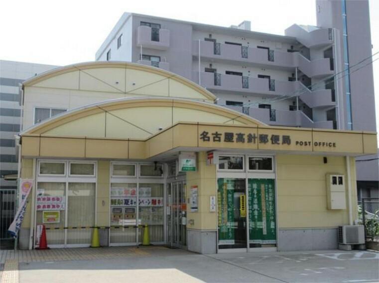 郵便局 名古屋高針郵便局
