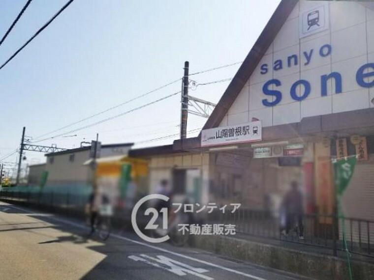 山陽電鉄本線「山陽曽根駅」まで徒歩約14分(約1120m)