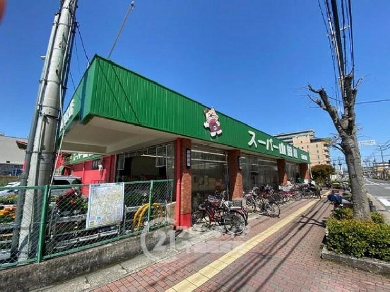 スーパー スーパー山田屋 京田辺店