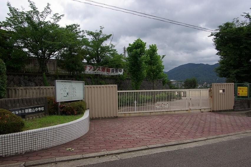 中学校 【中学校】宝塚市立御殿山中学校まで1440m