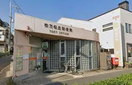 郵便局 【郵便局】枚方松丘郵便局まで776m