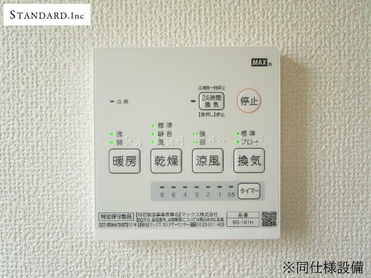 冷暖房・空調設備 【同仕様設備】浴室乾燥機