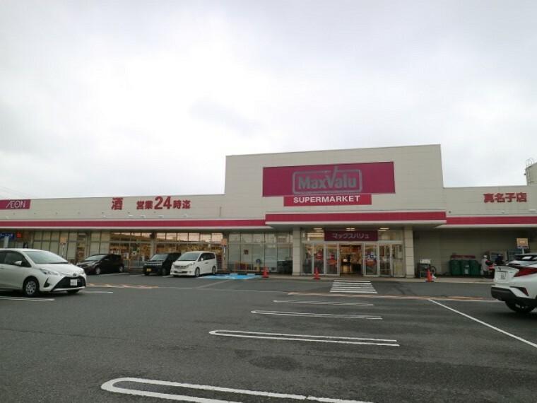スーパー マックスバリュ 真名子店