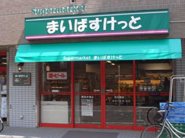 スーパー 【スーパー】まいばすけっと上北沢4丁目店まで323m