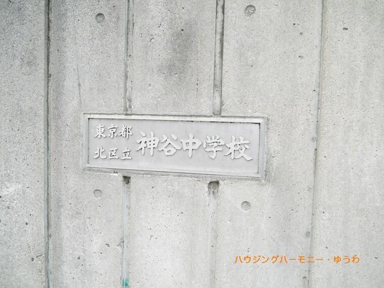 中学校 【中学校】北区立 神谷中学校まで843m