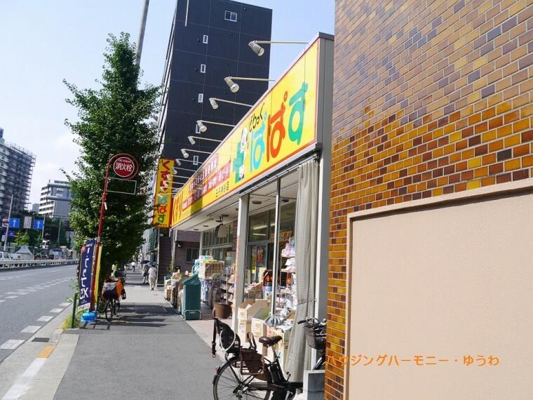 ドラッグストア 【ドラッグストア】どらっぐぱぱす 王子神谷店まで1065m